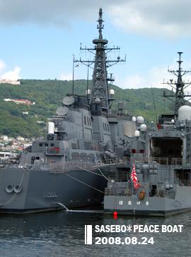 peaceboat1.jpg